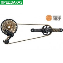 Групсет SRAM XX1 EAGLE AM XX1 EAGLE DUB 170 BOOST GROUPSET GLD 00.7918.075.006