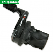 Грипшифты SRAM 07A SL X0 TWISTER 9SP REAR